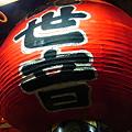 Photos: R0011072 大須観音の巨大提灯