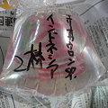 Photos: エリオカウロンSPインドネシア10/02/09 001