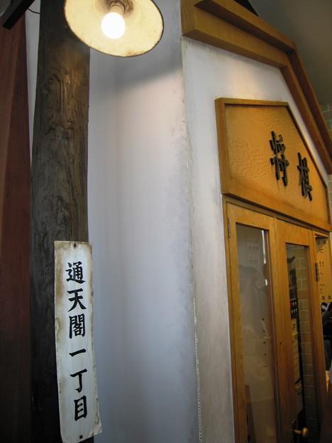通天閣界隈:大阪周遊62