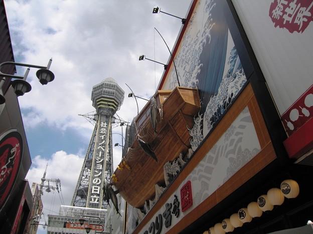 新世界:大阪周遊