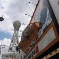 写真: 新世界:大阪周遊