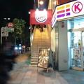 写真: 141107_1808~0001