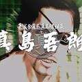 Photos: 龍が如く 真島吾朗(真島の兄さん)がかっこいい【真島図鑑】