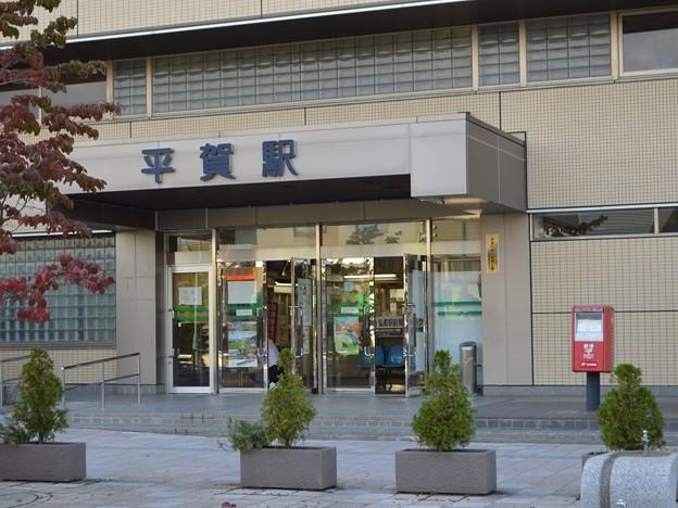 Photos: 平賀駅