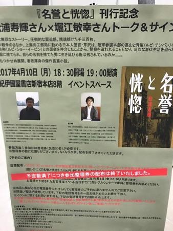 20170420 松浦寿輝1