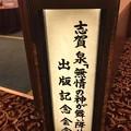 写真: 20170425 志賀泉1