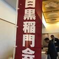 写真: 20170708 目黒稲門会3