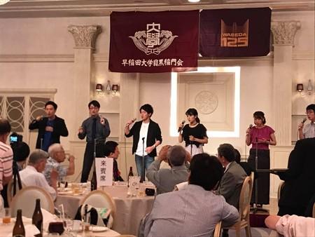 20170708 目黒稲門会4