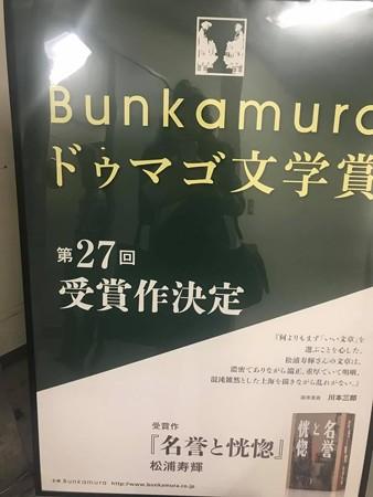 20171015 谷崎賞5