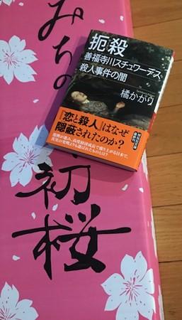 20171229 祥伝社 新刊 扼殺