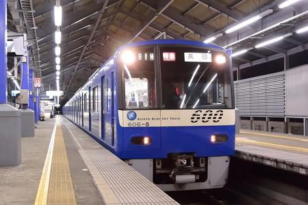 京急600形606Fブルースカイトレイン