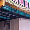 Photos: 新橋のガード接触事故