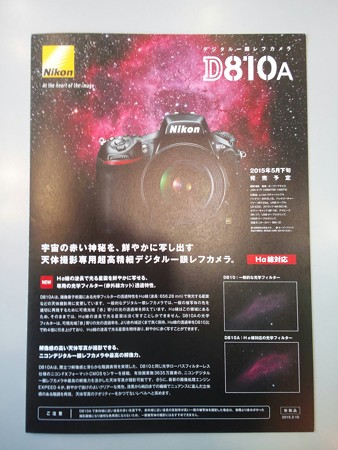 D810Aパンフレット