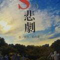 Photos: 「Sの悲劇」のチラシ見て気...