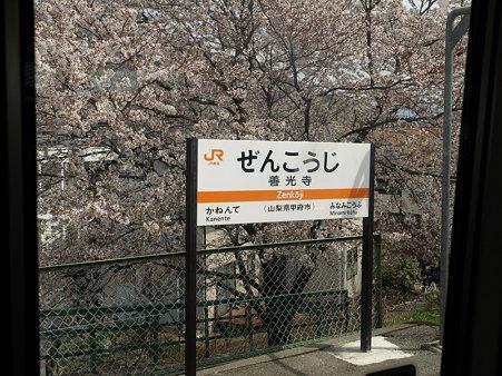 善光寺駅名標
