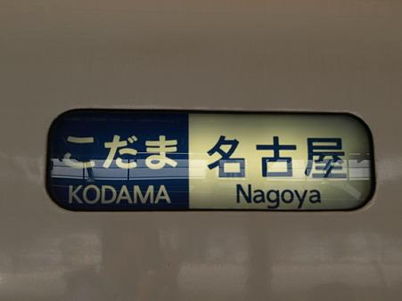 300系方向幕(新大阪駅)6