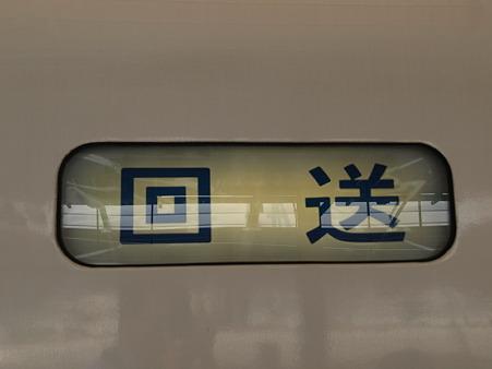 300系方向幕(新大阪駅)13