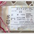 Photos: 使った糸