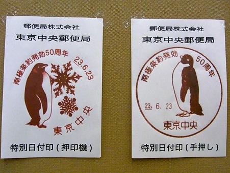 20110623 記念押印01