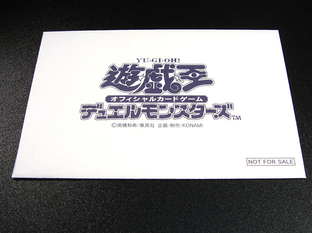 遊戯王 白封筒