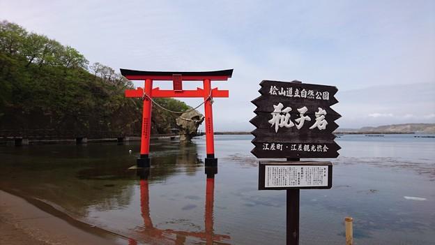 かもめ島 瓶子岩(in江差町)