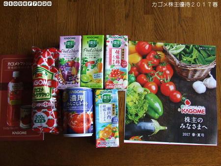 20170420_115308_カゴメ株主優待2017春