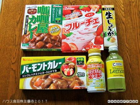 20170608_122604_ハウス食品株主優待2017 (2)