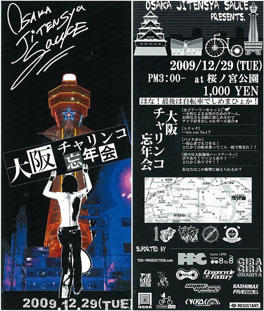 写真: 大阪チャリンコ忘年会091229