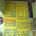 写真: 20090412大五郎(相模原市中央区)