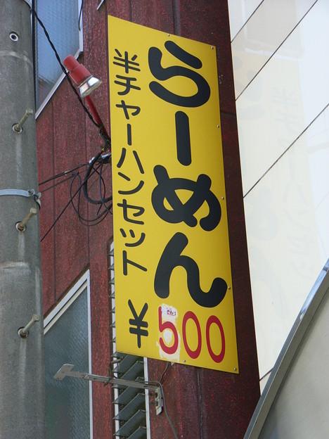 20090812麺処 まさご(町田市)