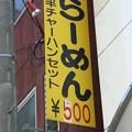 写真: 20090812麺処 まさご(町田市)