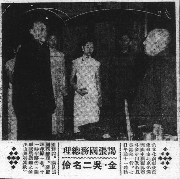 金少山・呉素秋と張景恵