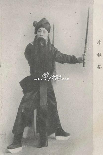 京劇著名坤角老生李桂芬扮演《賣馬》秦瓊