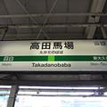 漢字4文字の駅名標