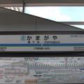 Photos: #TD31 鎌ヶ谷駅 駅名標【下り】