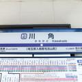 Photos: #TJ43 川角駅 駅名標【上り】