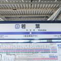 Photos: #TJ25 若葉駅 駅名標【下り】