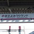 Photos: #KO37 京王よみうりランド駅 駅名標【上り】