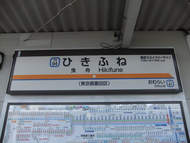 Photos: #TS04 曳舟駅 駅名標【亀戸線】