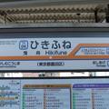 Photos: #TS04 曳舟駅 駅名標【伊勢崎線 上り】