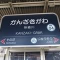 #HK04 神崎川駅 駅名標【上り】