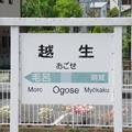 越生駅 駅名標