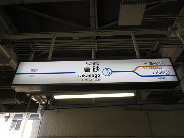 #KS10 京成高砂駅 駅名標【下り】