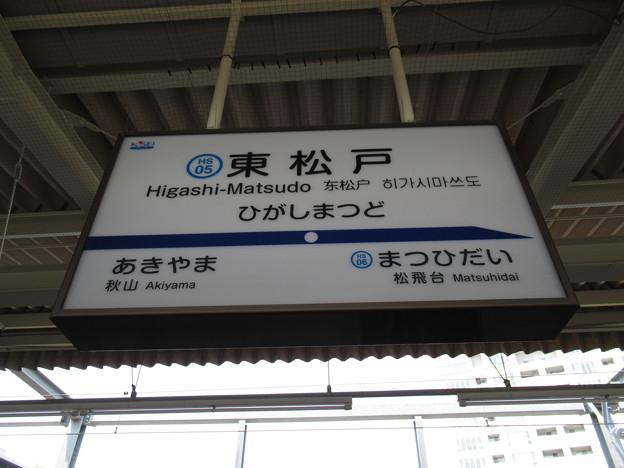 東松戸駅 駅名標【下り】