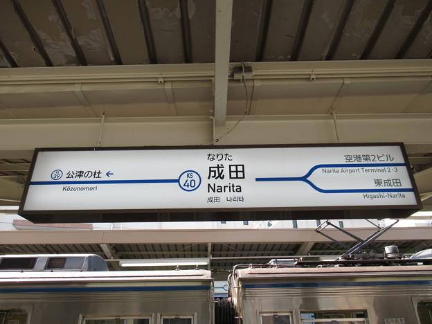 #KS40 京成成田駅 駅名標【上り】