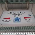 写真: 吉塚駅 駅名標【福北ゆたか線】