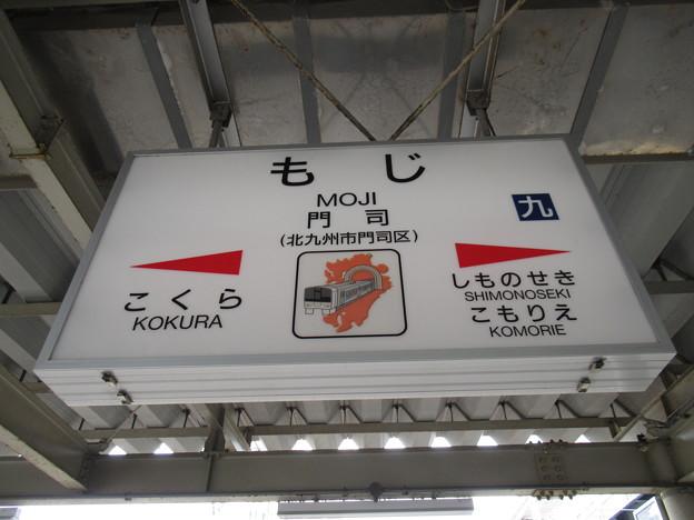 門司駅 駅名標