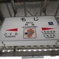 Photos: 門司駅 駅名標