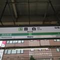 Photos: #JY14 目白駅 駅名標【内回り】