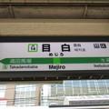 Photos: #JY14 目白駅 駅名標【内回り 1】